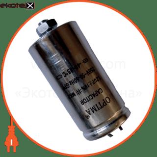 конденсатор 12мф газоразрядные лампы optima OPTIMA