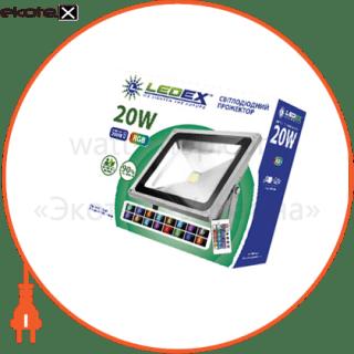 светодиодный прожектор ledex 20w rgb, 20?, ip65, tl11714 светодиодные светильники ledex Ledex 12723