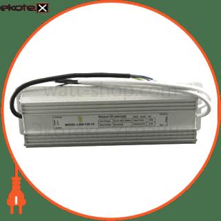 150w герметичный 12в блоки питания light solution Light Solution