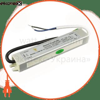 20w герметичный 12в блоки питания light solution Light Solution