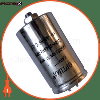 конденсатор 25мф газоразрядные лампы optima OPTIMA