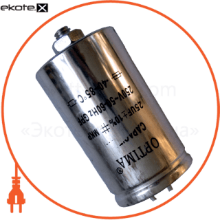 1609 Optima комплектующие для газоразрядных ламп ел.обладнан. конденсатор 25uf_250v optima (01609)