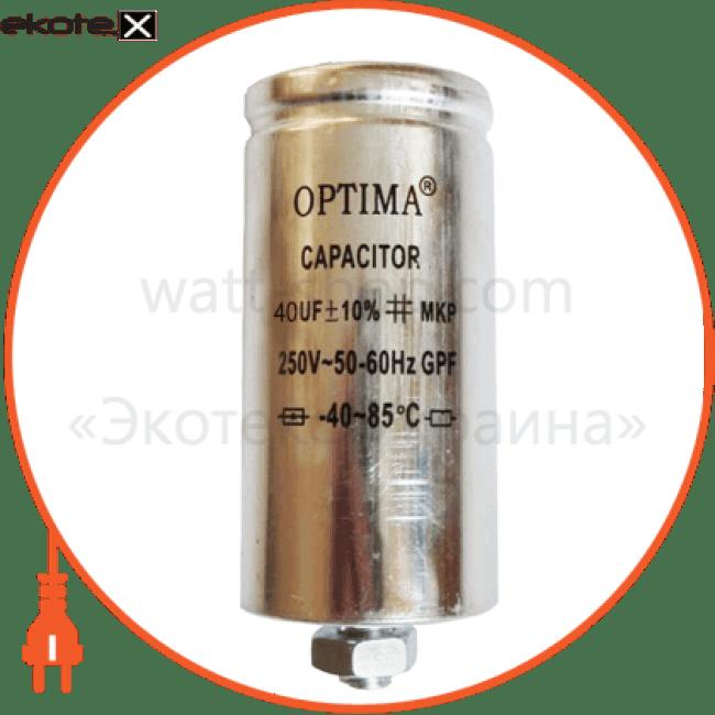 6904 Optima комплектующие для газоразрядных ламп ел.обладнан. конденсатор 40uf 250v optima