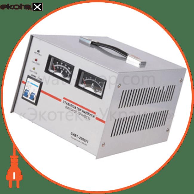 стабилизатор напряжения снвт-2000-1, 2000 va стабилизаторы напряжения Enext СНВТ-2000-1