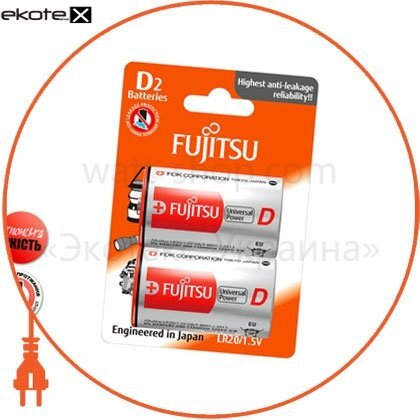 FUJITSU 85390 щелочная батарейка fujitsu alkaline universal power  d/lr20 2шт/уп blister
