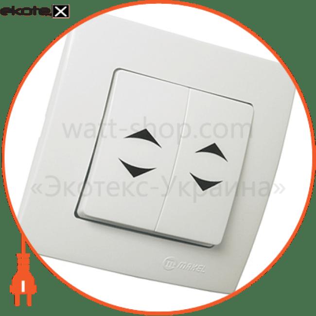 вимикач 2-клавішний прохідний выключатель Makel 32001026
