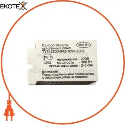 Feron 21452 блок защиты для галогенных ламп feron pro11 300w
