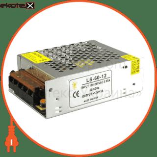 60w негерметичный 12в блоки питания light solution Light Solution
