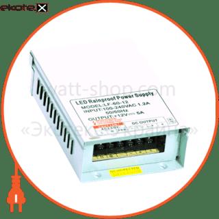 60w полугерметичный (защищенный от дождя) 12в блоки питания light solution Light Solution