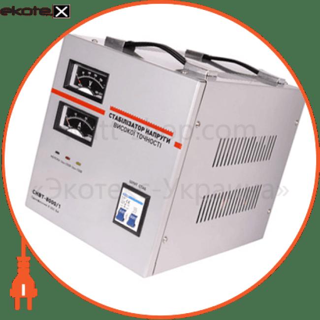 стабілізатор напруги снвт-8000-1, 8000 va