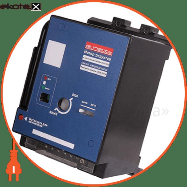 привод электромагнитный e.industrial.ukm.1600sm.mdх.220 силовые автоматические выключатели Enext i0730003