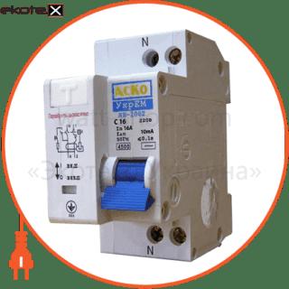 диф. выключатель дв-2002 16а 10ма дифференциальный автомат АСКО-УКРЕМ A0030010001