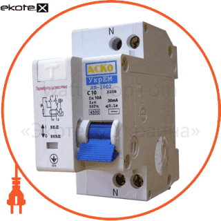 диф. выключатель дв-2002 10а 30ма дифференциальный автомат АСКО-УКРЕМ A0030010004