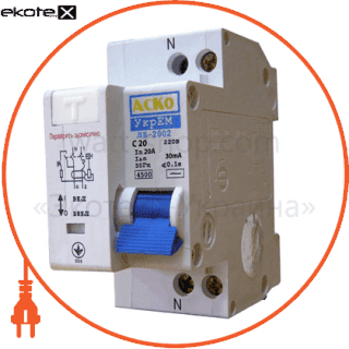 диф. выключатель дв-2002 20а 30ма дифференциальный автомат АСКО-УКРЕМ A0030010006