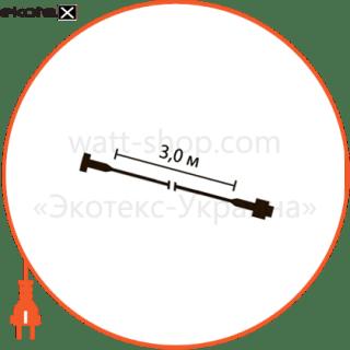 кабель - удлинитель 3 метра, 230v комплектуюшие Люмьер ELSC02