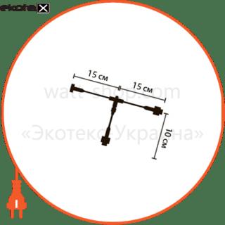 ELSC04C Люмьер комплектуюшие разветвитель т-образный, 230v