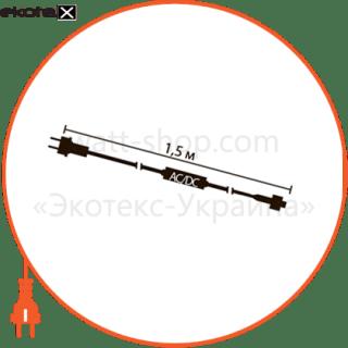 ELSC07-BL-01 Люмьер комплектуюшие подключающий кабель для пробежек для пробежек 230v б/моста, 1м