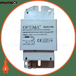 натриевый дроссель 100w газоразрядные лампы optima OPTIMA