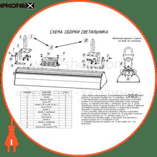 свeтильник led высота le-0409 100w 4800к ip-54 светодиодные светильники ledeffect Ledeffect LE-СПО-11-100-0409-54Д