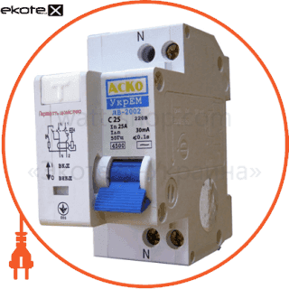 диф. выключатель дв-2002 25а 30ма дифференциальный автомат АСКО-УКРЕМ A0030010007