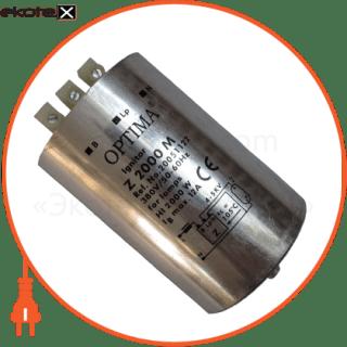 5227 Optima комплектующие для газоразрядных ламп ел.обладнан. запалювальний пристрій 2000z_/400v optima (05227)