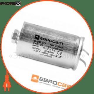38879 Евросвет комплектующие для газоразрядных ламп конденсатор євросвітло 15мф