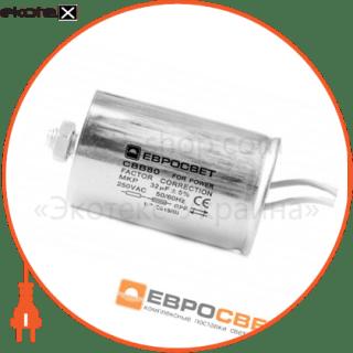 39098 Евросвет комплектующие для газоразрядных ламп конденсатор евросвет 50мф