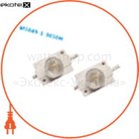LED модуль 3030, 1LED, 1.5w, IP67, DC12V, 60°, 170lm