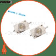 LED модуль 3030, 1LED, 1.5w, IP67, DC12V, 60град, 170lm