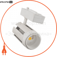 Светильник трековый COB LED 35W 4200K 3400Lm 180-240V белый