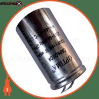 Ел.обладнан. конденсатор 32uF_250V Optima (01614)