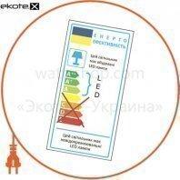 Светодиодный светильник Feron AL3006 8W