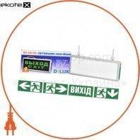 Светильник светодиодный аварийный REL-803 (1,2V600mAh) 1W_6LED