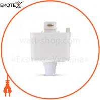 Адаптер для однофазного шинопровода LD1040 белый