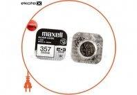 """Оксид-серебряно-цинковые  батарейка Maxell """"таблетка"""" SR44W 1шт/уп"""