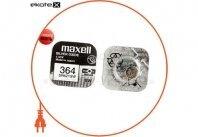 """Оксид-серебряно-цинковые  батарейка Maxell """"таблетка"""" SR621SW 1шт/уп"""