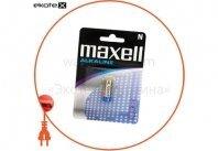 Щелочная батарейка Maxell Alkaline N/LR1 1шт/уп blister