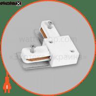 LD1001 коннектор угловой для шинопровода однофазного , белый