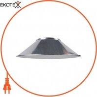 Отражатель для светильника подвесного e.LED.HB.Reflect.120.100, угол рассеивания 120°