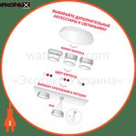 1-FCL-002-C Maxus светодиодные светильники maxus fcl 24w 4100k c wh