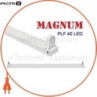 Свет-к светодиод._MAGNUM_PLF 40 LED T8 лампы 1200мм_без_ламп