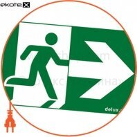 Информационная наклейка на светильник 233х150мм Exit_Right (REL801,802)