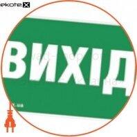 Информационная наклейка на светильник 233х150мм Exit_(RUS) (REL801,802)