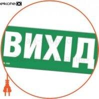 Информационная наклейка на светильник 119х323мм Exit_(RUS) (REL803)