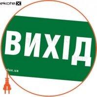 Информационная наклейка на светильник 233х150мм Exit_(RUS) (REL801,802) U