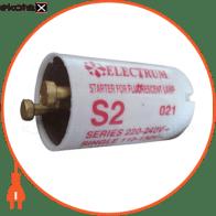 Стартер S2  - D-SF-0405