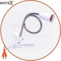 Удлинитель патрона Е27 с прищепкой 10 см LMA254-10