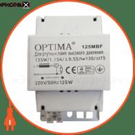 1464 Optima комплектующие для газоразрядных ламп ртутный дроссель 125w