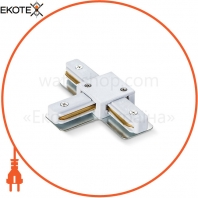 Соединитель для шинопроводов Т-подобный VL-TRF-CTT-W белый