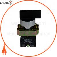 Переключатель секторный ENERGIO XB2-BJ33 1-0-2 с фиксацией длинная ручка 2NO